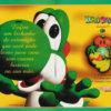 Propaganda antiga de videogame - Yoshi's Story 1998