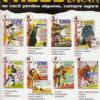 Propaganda antiga de videogame - Dicas & Truques para PlayStation 1999