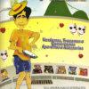 Propaganda antiga - Ary Games 2005