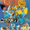 Propaganda Cyberbots 1995