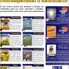 Byte & Brothers - Revista do CD-Rom 21