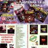 CD Expert e Greenleaf - Revista do CD-Rom 11