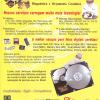 Proelbra - Revista do CD-Rom 153